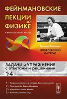 Фейнмановские лекции по физике. Задачи и упражнения с ответами и решениями к выпуску 1-4 (м)