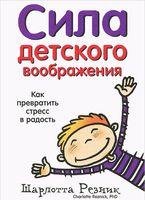 Сила детского воображения