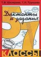 Сборник диктантов с заданиями по русскому языку. 5-7 классы