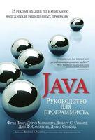 Руководство для программиста на Java. 75 рекомендаций по написанию надежных и защищенных программ