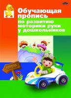 Обучающая пропись по развитию моторики руки у дошкольников