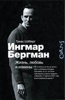 Ингмар Бергман. Жизнь, любовь и измены