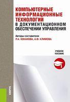 Компьютерные информационные технологии в документационном обеспечении управления