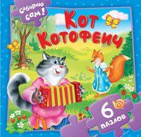 Кот Котофеич. Книжка-пазл
