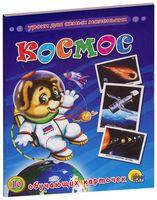 Космос. 16 обучающих карточек