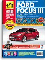 Ford Focus III (хэтчбек / седан / универсал). Выпуск с 2011 г.