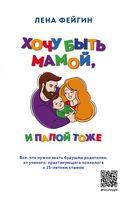 Хочу быть мамой, и папой тоже