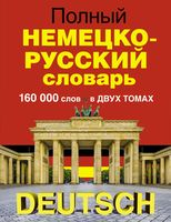 Полный немецко-русский словарь (в двух томах)