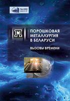 Порошковая металлургия в Беларуси. Вызовы времени