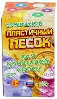 """Кинетический песок """"Космический"""" (желтый; 0,8 кг)"""