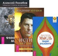 Мысль творит реальность. Истина внутри нас. Философия мага (комплект из 3-х книг + CD)