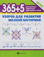 365+5 узоров для развития мелкой моторики