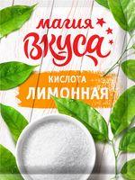 """Кислота лимонная """"Магия вкуса"""" (50 г)"""