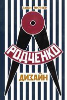 Дизайн. Родченко