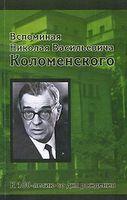 Вспоминая Николая Васильевича Коломенского