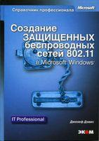 Создание защищенных беспроводных сетей 802.11 в Microsoft Windows. Справочник профессионала
