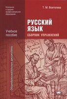 Русский язык. Сборник упражнений