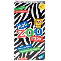 Мой Zoo парк