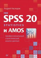 IBM SPSS Statistics 20 и AMOS. Профессиональный статистический анализ данных