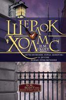 """Шерлок Холмс. """"Исчезновение лорда Донерли"""" и другие новые приключения"""