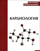 Практическая фармакоэкономика. Кардиология