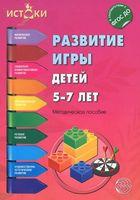 Развитие игры детей 5-7 лет. Методическое пособие
