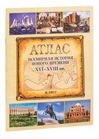 Всемирная история Нового времени. XVI – XVIII вв. 7 класс. Атлас