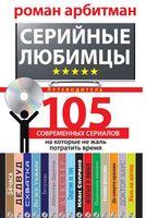 Серийные любимцы. 105 современных сериалов, на которые не жаль потратить время