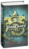StarCraft. Эволюция