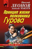 Принцип жизни полковника Гурова (м)