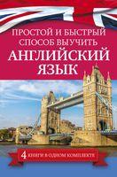 Простой и быстрый способ выучить английский язык (комплект из 4-х книг)