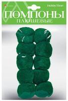 Помпоны плюшевые (10 шт.; 50 мм; зеленые)