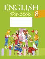 Английский язык. 8 класс. Рабочая тетрадь-1