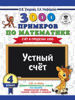 3000 примеров по математике. Устный счёт. Счёт в пределах 1000. 4 класс
