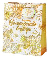 """Пакет бумажный подарочный """"Волшебство внутри"""" (32,4х26х12,7 см)"""