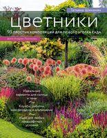 Цветники. 95 простых композиций для любого уголка сада. Луки