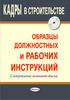 Образцы должностных и рабочих инструкций в строительстве (электронная книга на CD-ROM)