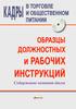 Образцы должностных и рабочих инструкций для организаций торговли и общественного питания (электронная книга на CD-ROM)